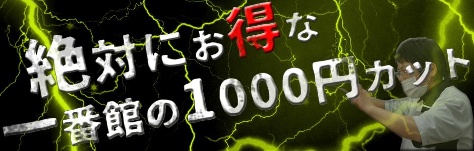 1000円カット 安い 床屋