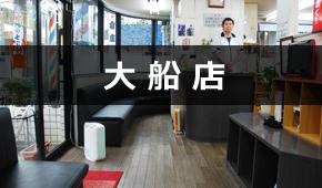 理容一番館大船駅店