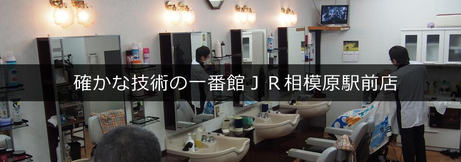 理容一番館JR相模原駅前店