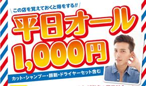 中山駅北口店折込チラシにクーポン券が!5月31日の朝刊を今すぐチェック!