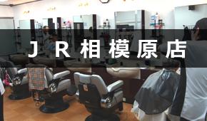 一番館JR相模原店料金表
